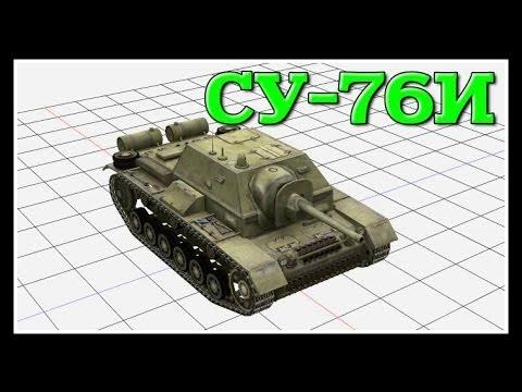 СУ-76И - Советский немец
