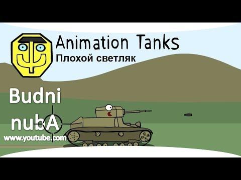 "Танкомульт: ""Плохой Светляк"" World of Tanks (WOT)"