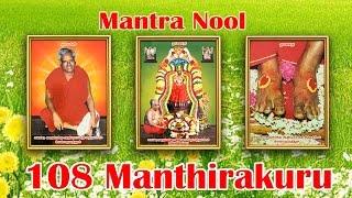 Mantra Nool - Manthirakuru