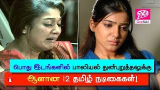 South Actresses Who Were Se*ually Harassed, Abused, Molested In Public பொது இடங்களில் பாலியல்...