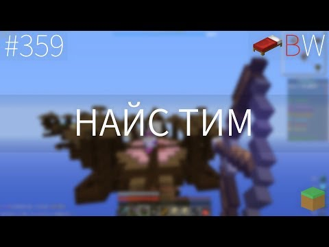 НАЙС ТИМ!!! BEDWARS [359] (видео)
