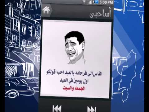 Video of As7abe-اسحابي