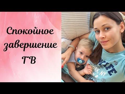 Как ЗАВЕРШИТЬ ГВ Как отлучить ребенка от груди Моя история ♥ - DomaVideo.Ru