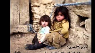 کودکان بی گناه و غفلت ما