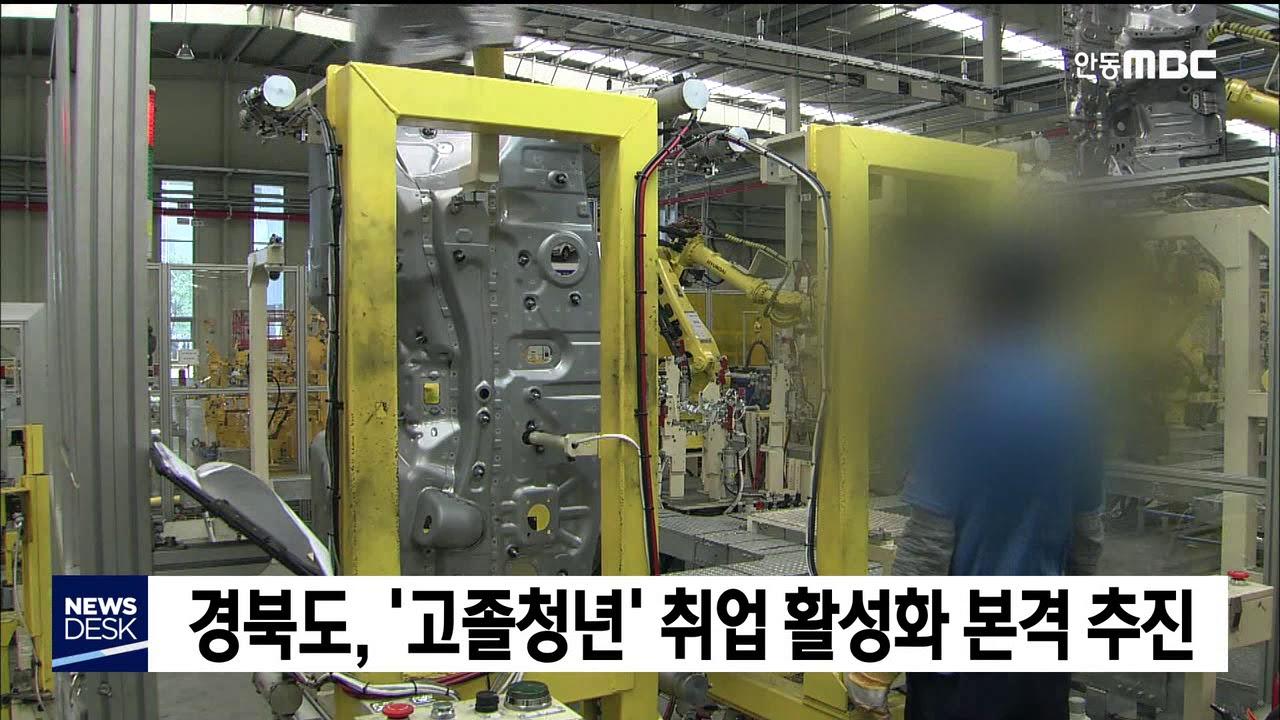 경북도, 고졸청년 취업 활성화 본격 추진