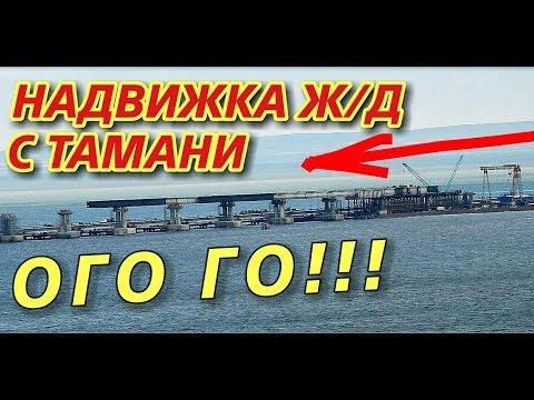Крымский(апрель 2018)мост! Ж/Д надвижка с Тамани! Арки,опоры,пролёты! Освещение,ограждение! Обзор видео