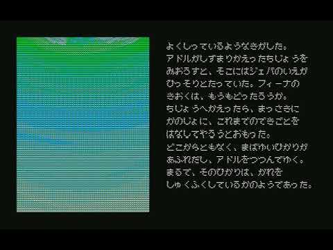 「イース」 for SHARP X1 エンディング