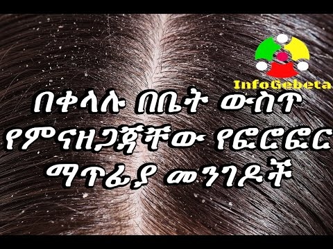 Ethiopia How to Get Rid of Dandruff | የፎረፎር ቀላል መፍትሄወች