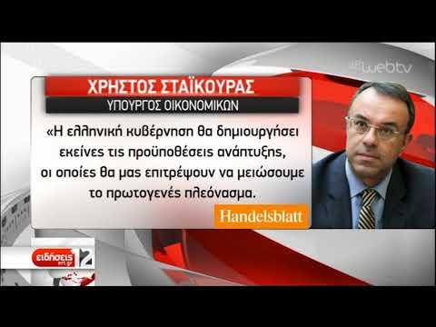 Χ.Σταϊκούρας: Η κυβέρνηση θα τηρήσει τις δεσμεύσεις έναντι των πιστωτών | 28/08/2019 | ΕΡΤ