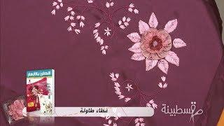غطاء طاولة | قسطبينة - ركن تزيين بالأزهار | زينب زيزي | Samira TV