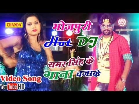 Video समर सिंह के गाना बजा के || Samar Singh Ke Gana Baja Ke || Bhojpuri Songs download in MP3, 3GP, MP4, WEBM, AVI, FLV January 2017