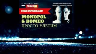 ►Название песни: Monopol & Romeo - Просто улетим (DreaM & Cox Remix)______________________________________________________________▼Web: ● Monopol & Romeo: https://soundcloud.com/sergej-ilienko______________________________________________________________►New Official  Facebook Page: https://www.facebook.com/Rudka777______________________________________________________________►Official Facebook Group: https://www.facebook.com/groups/371384562958340______________________________________________________________►2nd Channel: https://www.youtube.com/user/Russianxxlnight______________________________________________________________✔Abonniere den kanal für mehr!▼✔ Подписывайтесь на мой YouTube Канал▼✔ Subscribe To My Channel, Like and Share▼►Для коммерческих запросов: rudikkomnik@gmx.de▼Thanks For the Support!▼