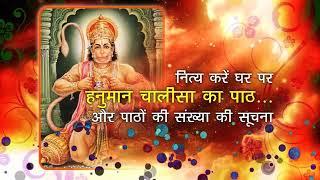 108 Crore Hanuman Chalisa Paath