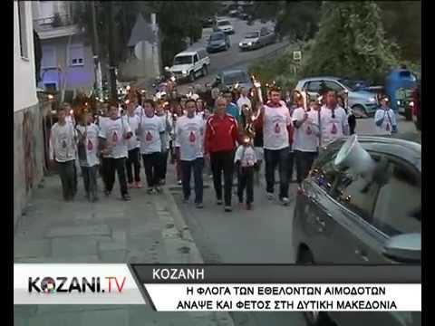 Η 12η Λαμπαδηδρομία των Εθελοντών Αιμοδοτών στην Κοζάνη (video)