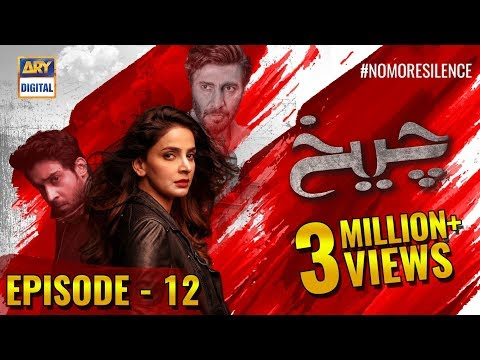 Cheekh Episode 12 - 23rd March 2019 - ARY Digital [Subtitle Eng]