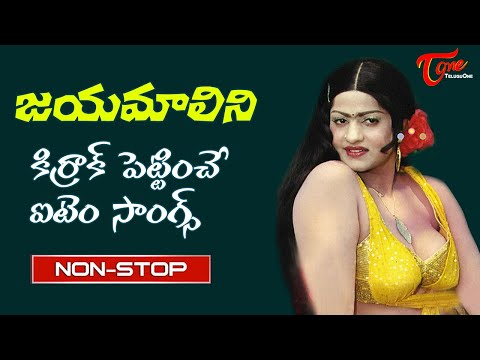 Item Queen Jayamalini Birthday Special | All Time Hit Kirrak Item Songs Jukebox | Old Telugu Songs