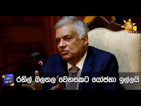 a notification to UNP legal team from Ranil Wickremesinghe