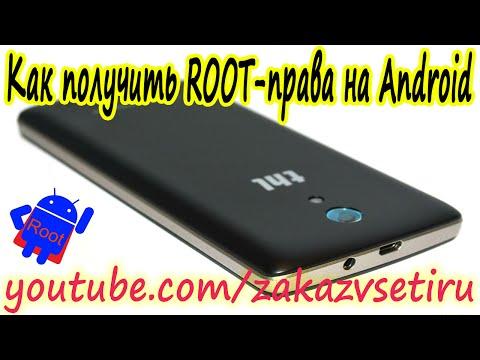 Как получить ROOT-права на Android на примере THL 4000 видео инструкция с 4PDA.RU