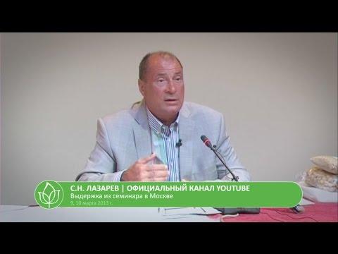 С.Н. Лазарев | Правила долгожителей Хунза