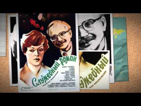 Андрей Петров – Утро (Служебный роман) - DomaVideo.Ru