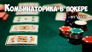 Что такое комбинаторика в покере
