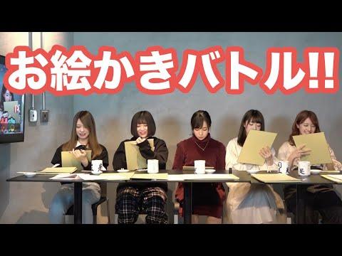 , title : '【MixChannel】腹ぺこお絵かきバトル!!'