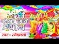 होली खेलन आयो श्याम ॥ Super Hit 2017 Holi Bhajan By Snehlata || Barsane Ki Holi # Ambey Bhakti