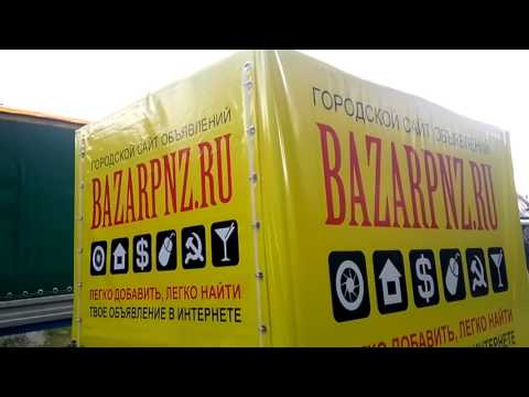 Тент на газель с рекламой 3 борта БАЗАРПНЗ