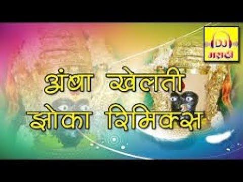 Video Amba Khelti Zoka full song in hd download in MP3, 3GP, MP4, WEBM, AVI, FLV January 2017