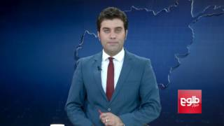 TOLOnews 07 August 2017 FARAKHABAR