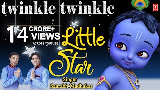 Twinkle Twinkle Little Krishna I Saurabh, Madhukar, Riwa [Hd Video Song] I Bataao Kahan Milega Shyam Video