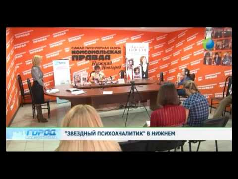 """Наталья Толстая """"звездный психоаналитик"""" в Нижнем"""