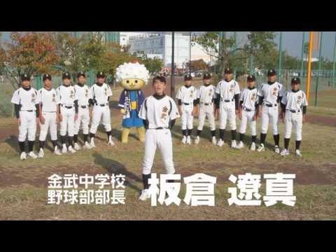 福岡市立金武中学校 野球部