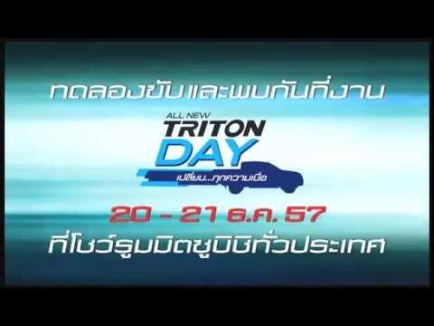 ขอเชิญร่วมงาน All New Triton Day 20-21 ธ.ค.นี้ ที่โชว์รูมมิตซูบิชิทั่วประเทศ