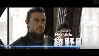 KINGSGLAIVE FINAL FANTASY XV- Official Japanese Theatrical Trailer (2016)