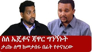 Ethiopia: የሲዳማ አክቲቪስት ታሪኩ ለማ ስለ ጃዋርና ኤጄቶ ግንኙነት  የተናገረው   Tariku Lema   Jawar Mohammed   Sidama