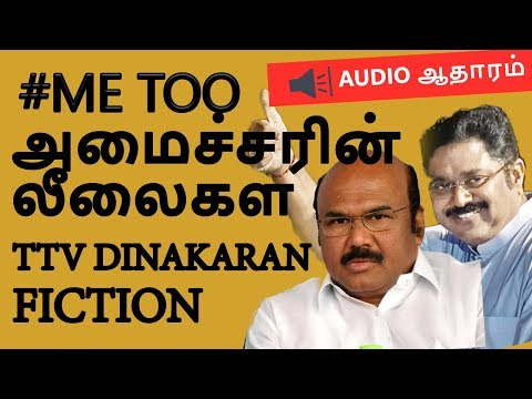 New audio அமைச்சரின் லீலைகள் I TTV DINAKARAN FICTION | Jayakumar Audio Leaked #metoo #jayakumar