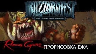 4.Blizzardfest 2014: Прорисовка Шамана