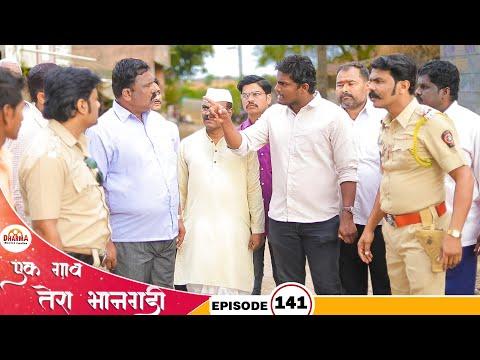 एक गाव तेरा भानगडी | भाग #141 | Ek gav tera bhangadi | EP#141 | Marathi web series