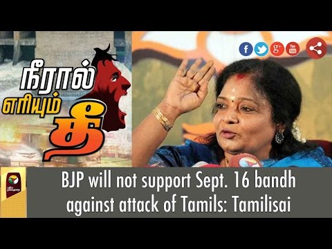 BJP-will-not-support-Sept-16-bandh-against-attack-of-Tamils-Tamilisai