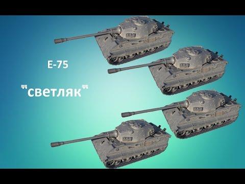 E-75 | Светляк