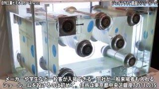 ジェイテクト、銀座にショールーム‐市川海老蔵さんも体感(動画あり)
