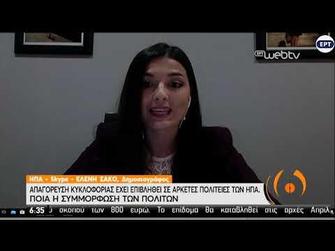 Ελληνίδα κάτοικος των ΗΠΑ περιγράφει την καθημερινότητα λόγω της εξαπλώσης του Covid 19| 25/3/20|ΕΡΤ