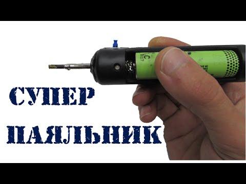 DOWNLOAD LAGU Аккумуляторный паяльник своими руками смотрим! FREE MP3 DOWNLOADS MP3TUBIDY