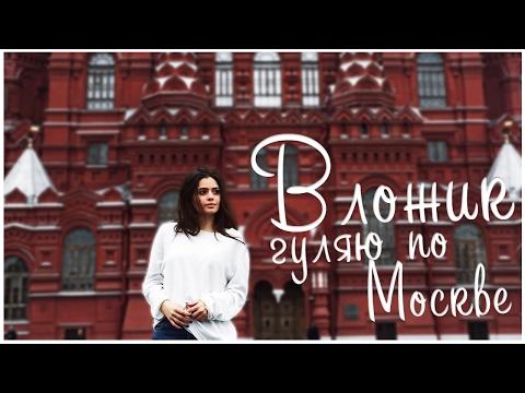 СТАРЫЙ ДОБРЫЙ ВЛОЖИК! ВЕРНУЛА 2014 // Гуляю по Москве с сестрой