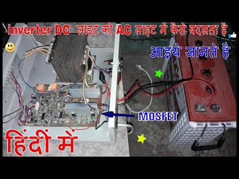 inverter DC  लाइट को AC लाइट में कैसे बदलता है इन्वर्टर कैसे काम करता है how to work inverter
