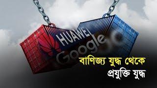 বাণিজ্য যুদ্ধ থেকে প্রযুক্তি যুদ্ধ | Bangla Business News | Business Report 2019