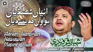 Video Aaiyan Thandiyan Hawawan Madine Diyan | Shahbaz Qamar Fareedi | official version | OSA Islamic MP3, 3GP, MP4, WEBM, AVI, FLV September 2019