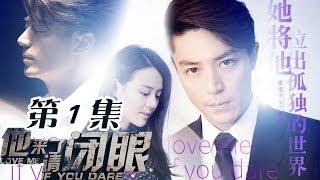 Video 【Love Me If You Dare】Ep1 JIAN Met the Mysterious Guy BO  | Caravan MP3, 3GP, MP4, WEBM, AVI, FLV Agustus 2018