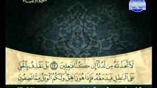 المصحف الكامل  17 للمقرئ علي بن عبد الرحمن الحذيفي